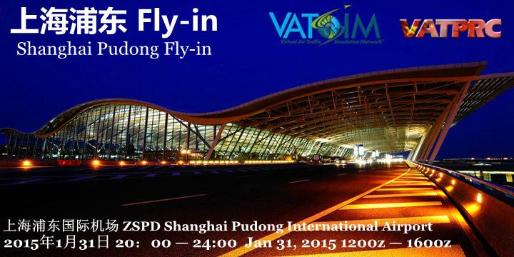2015-1-31 上海FLY-in海报.png