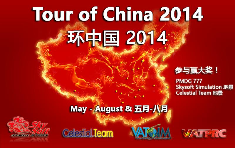Tour of China 2014.png