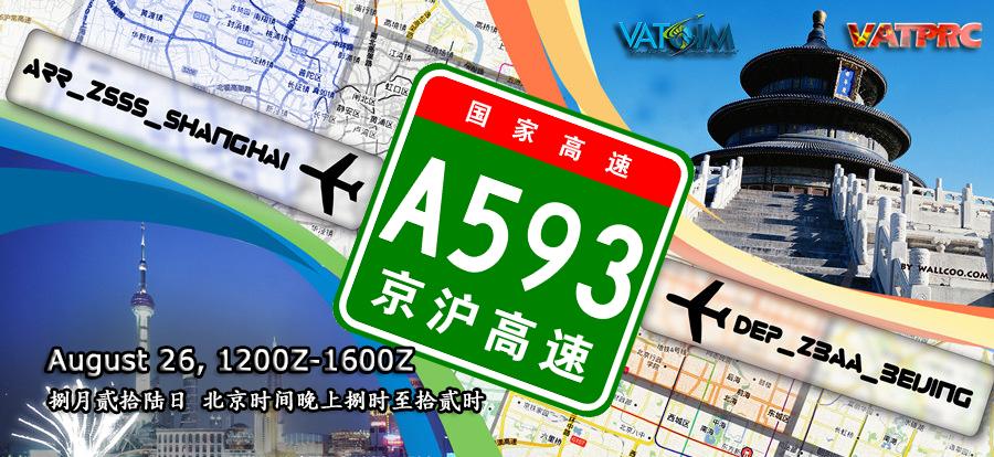 20170826京沪快线.png