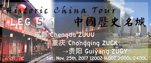 historicchina5-6.png