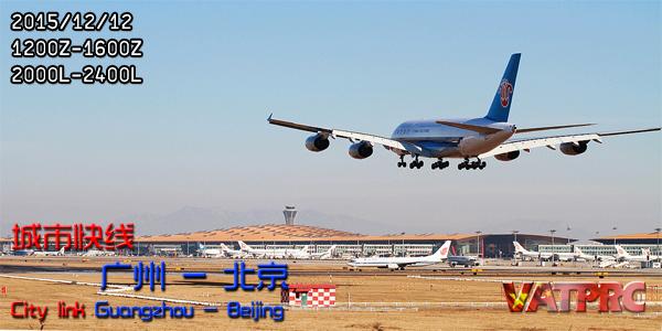 15-12-12 广州-北京.png
